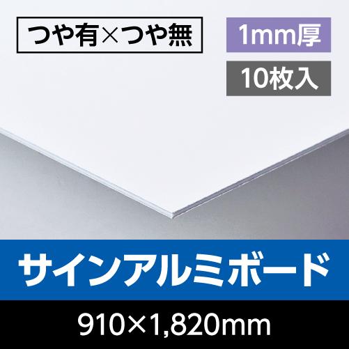アルミ複合板 サインアルミボード  両面ホワイト 1mm厚 片面つや有/片面つや無 910mm×1,820mm 10枚入